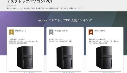 【2021年版】マウスコンピューターのデスクトップはこれを選べ!